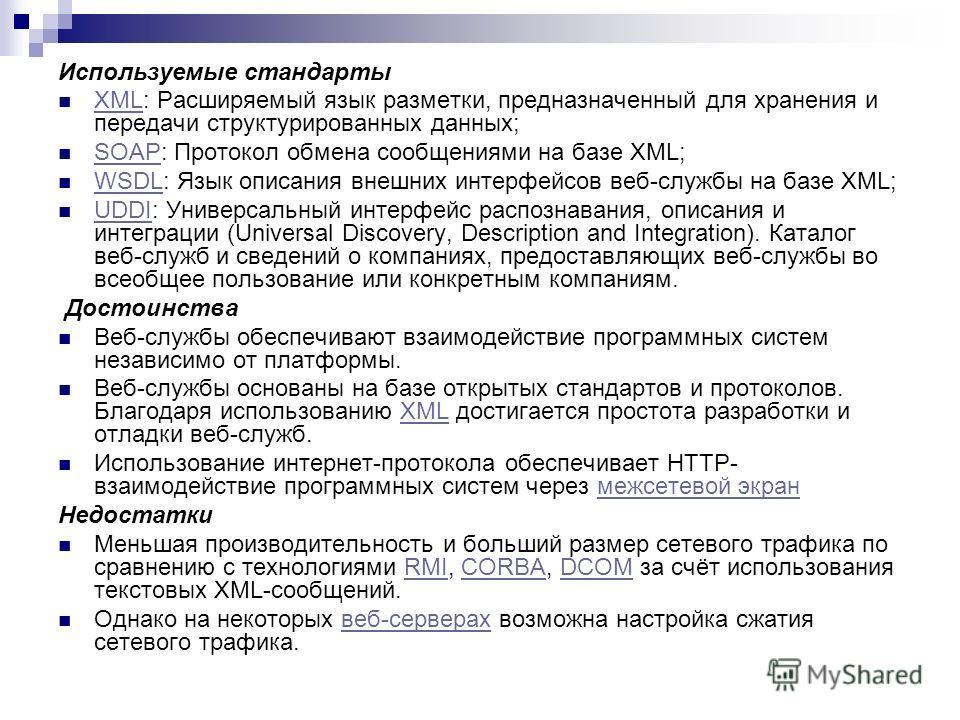 Используемые стандарты XML: Расширяемый язык разметки, предназначенный для хранения и передачи структурированных данных; XML SOAP: Протокол обмена сообщениями на базе XML; SOAP WSDL: Язык описания внешних интерфейсов веб-службы на базе XML; WSDL UDDI