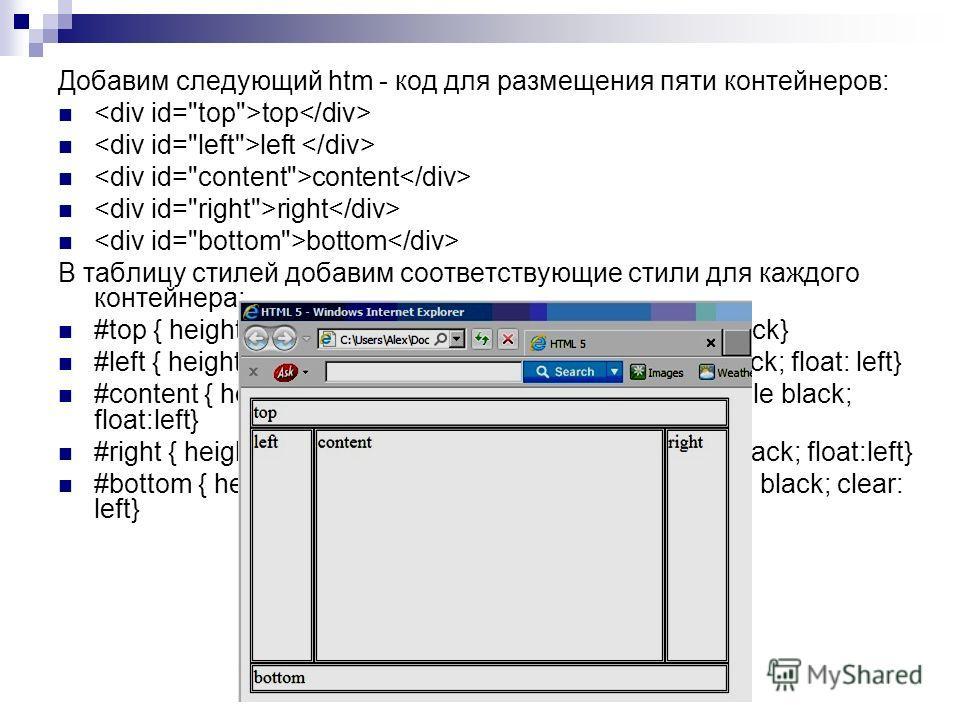 Как сделать таблицу в таблице css 618