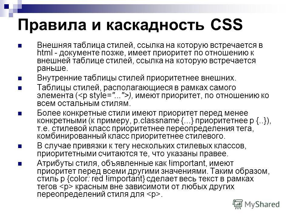 Правила и каскадность CSS Внешняя таблица стилей, ссылка на которую встречается в html - документе позже, имеет приоритет по отношению к внешней таблице стилей, ссылка на которую встречается раньше. Внутренние таблицы стилей приоритетнее внешних. Таб