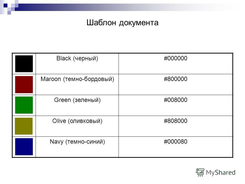 Шаблон документа Black (черный)#000000 Maroon (темно-бордовый)#800000 Green (зеленый)#008000 Olive (оливковый)#808000 Navy (темно-синий)#000080