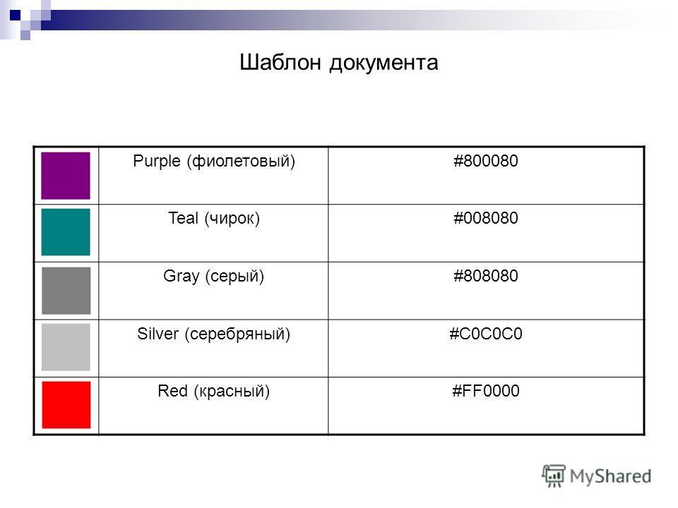 Шаблон документа Purple (фиолетовый)#800080 Teal (чирок)#008080 Gray (серый)#808080 Silver (серебряный)#C0C0C0 Red (красный)#FF0000