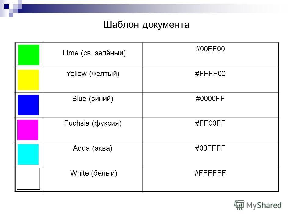 Шаблон документа Lime (св. зелёный) #00FF00 Yellow (желтый)#FFFF00 Blue (синий)#0000FF Fuchsia (фуксия)#FF00FF Aqua (аква)#00FFFF White (белый)#FFFFFF