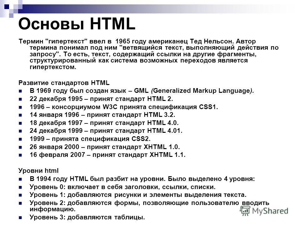Основы HTML Термин