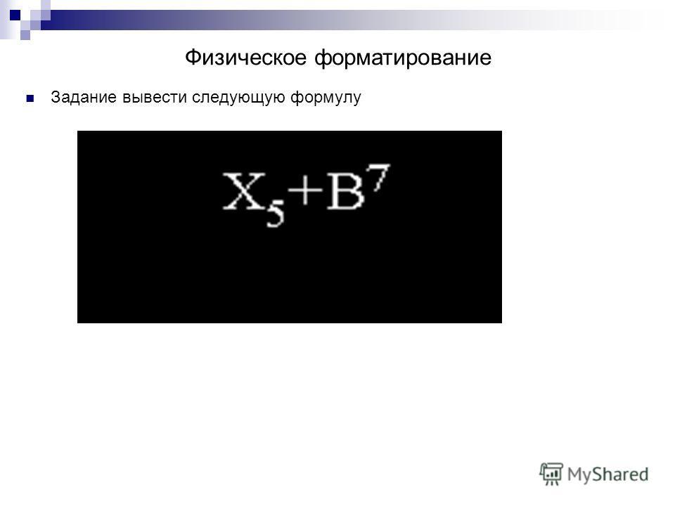 Задание вывести следующую формулу Физическое форматирование