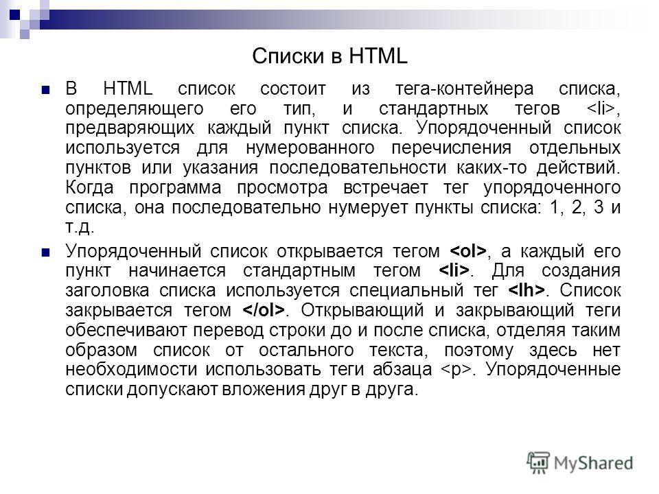 В HTML список состоит из тега-контейнера списка, определяющего его тип, и стандартных тегов, предваряющих каждый пункт списка. Упорядоченный список используется для нумерованного перечисления отдельных пунктов или указания последовательности каких-то