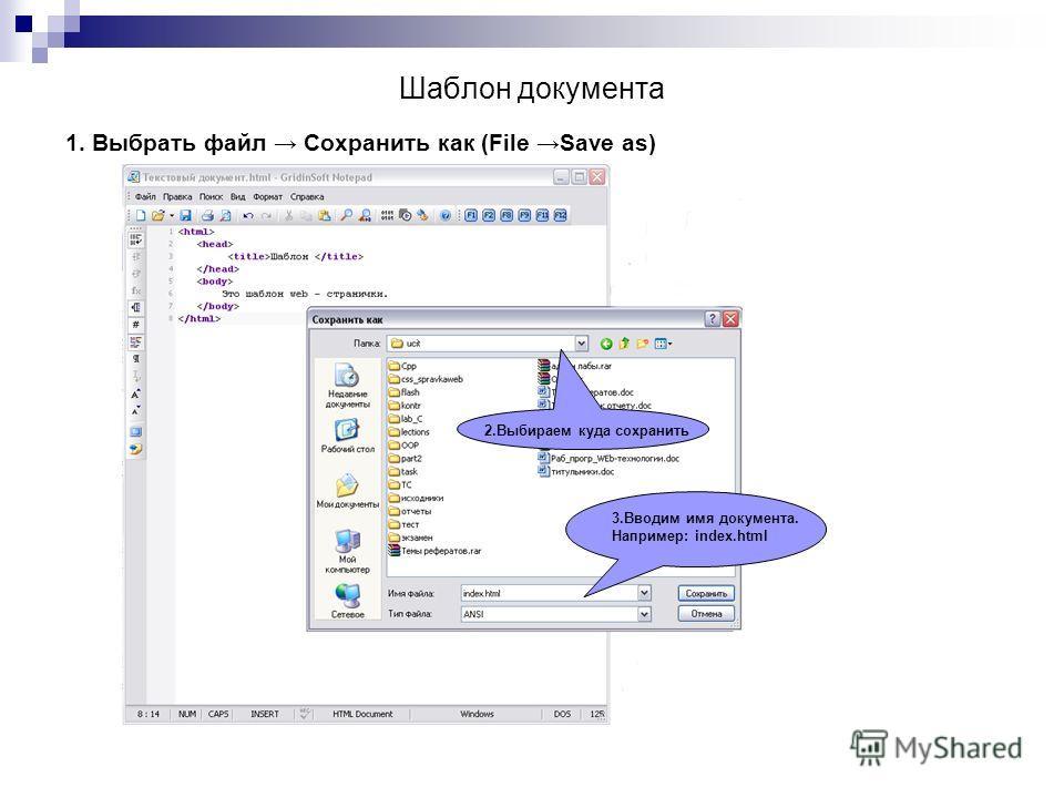 1. Выбрать файл Сохранить как (File Save as) 2.Выбираем куда сохранить 3.Вводим имя документа. Например: index.html