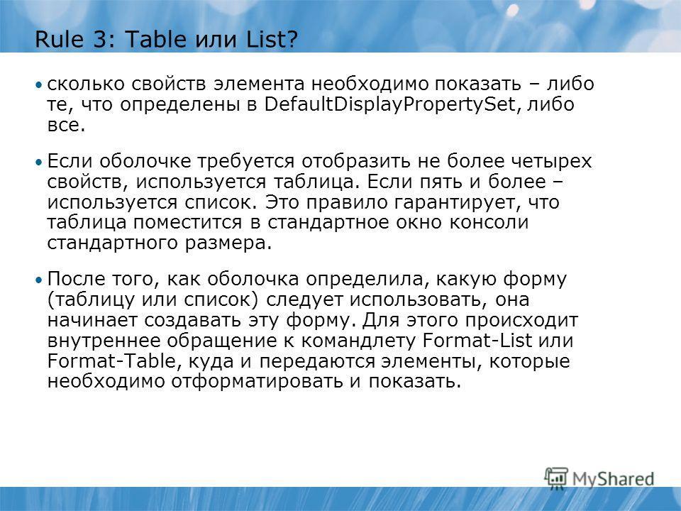 Rule 3: Table или List? сколько свойств элемента необходимо показать – либо те, что определены в DefaultDisplayPropertySet, либо все. Если оболочке требуется отобразить не более четырех свойств, используется таблица. Если пять и более – используется
