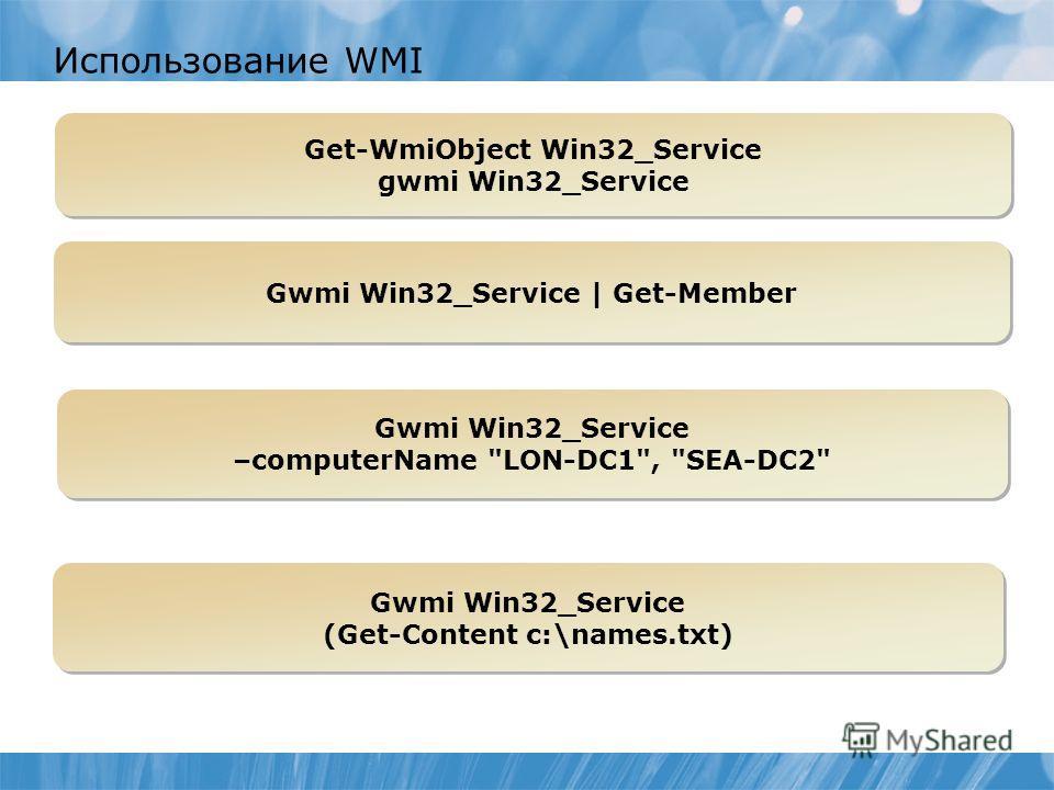 Использование WMI Get-WmiObject Win32_Service gwmi Win32_Service Get-WmiObject Win32_Service gwmi Win32_Service Gwmi Win32_Service | Get-Member Gwmi Win32_Service –computerName LON-DC1, SEA-DC2 Gwmi Win32_Service (Get-Content c:\names.txt)