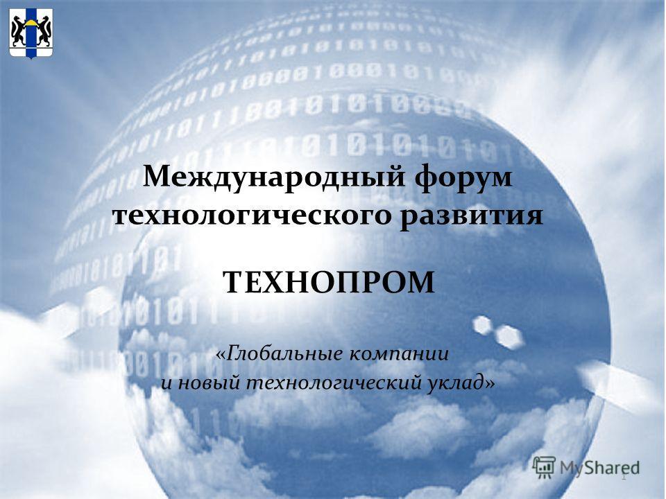 Международный форум технологического развития «Глобальные компании и новый технологический уклад» 1 ТЕХНОПРОМ