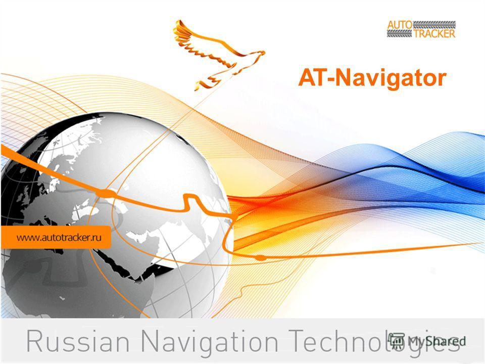AT-Navigator