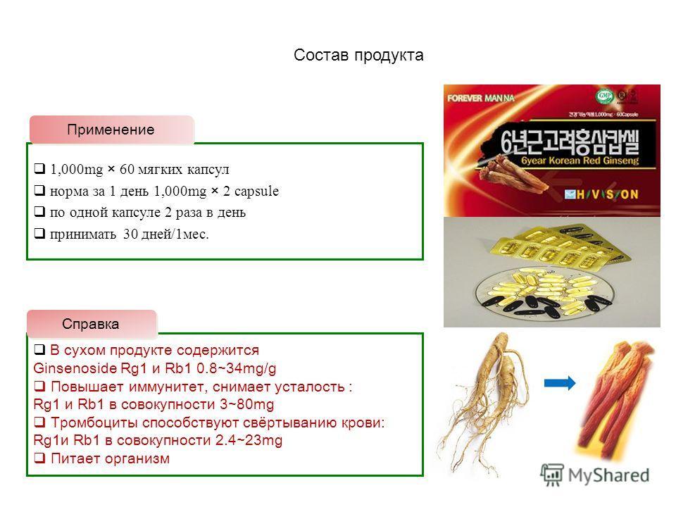 1,000mg × 60 мягких капсул норма за 1 день 1,000mg × 2 capsule по одной капсуле 2 раза в день принимать 30 дней/1мес. Применение В сухом продукте содержится Ginsenoside Rg1 и Rb1 0.8 34mg/g Повышает иммунитет, снимает усталость : Rg1 и Rb1 в совокупн