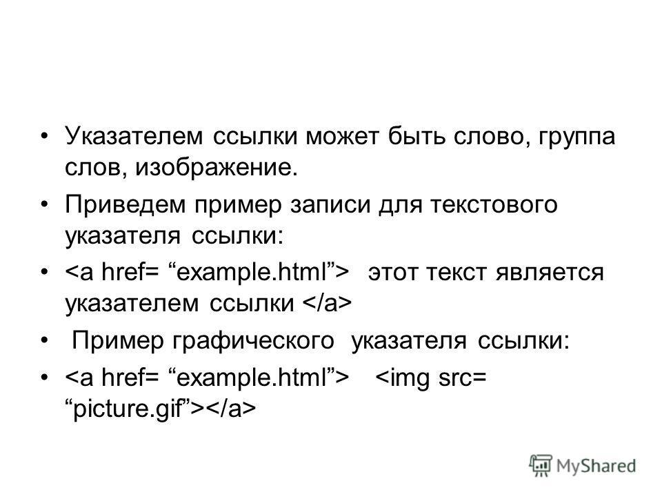 Указателем ссылки может быть слово, группа слов, изображение. Приведем пример записи для текстового указателя ссылки: этот текст является указателем ссылки Пример графического указателя ссылки:
