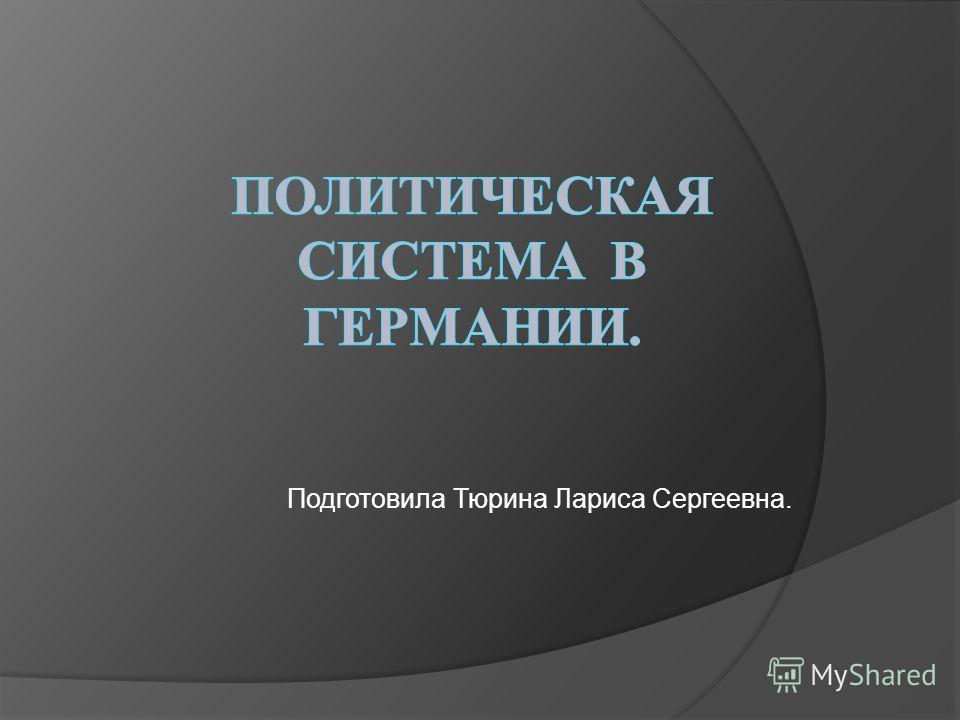 Подготовила Тюрина Лариса Сергеевна.