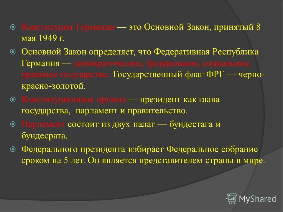 история создания основного закона фрг 1949 года