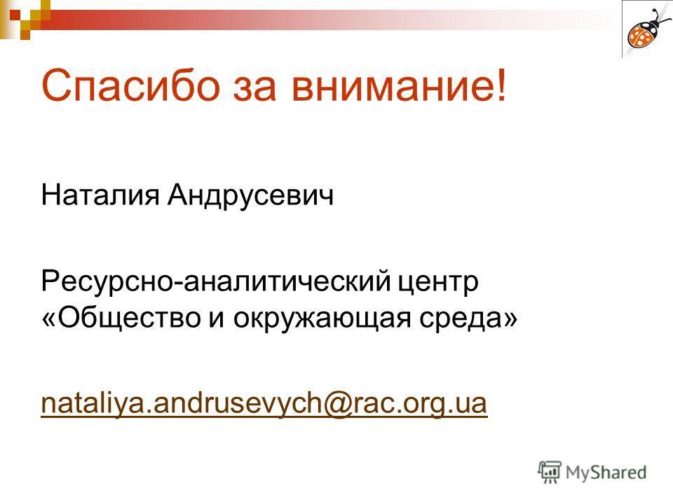 Спасибо за внимание! Наталия Андрусевич Ресурсно-аналитический центр «Общество и окружающая среда» nataliya.andrusevych@rac.org.ua