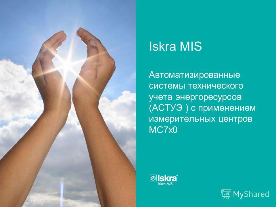 Iskra MIS Автоматизированные системы технического учета энергоресурсов (АСТУЭ ) с применением измерительных центров MC7x0