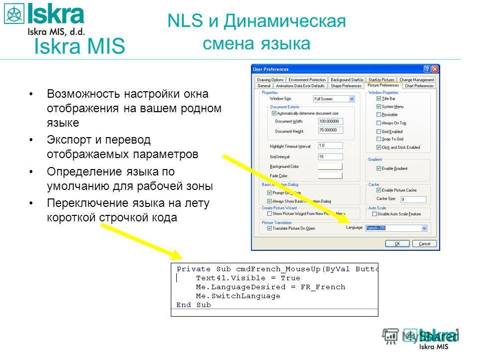 Iskra MIS NLS и Динамическая смена языка Возможность настройки окна отображения на вашем родном языке Экспорт и перевод отображаемых параметров Определение языка по умолчанию для рабочей зоны Переключение языка на лету короткой строчкой кода