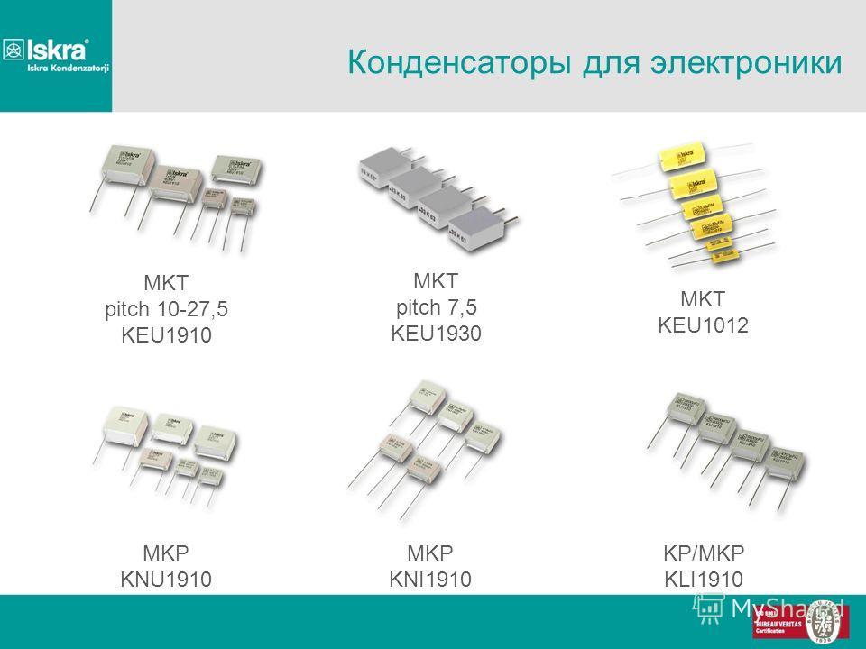 Конденсаторы для электроники MKT pitch 10-27,5 KEU1910 MKT pitch 7,5 KEU1930 MKT KEU1012 MKP KNI1910 MKP KNU1910 KP/MKP KLI1910