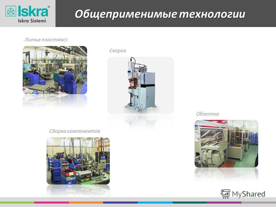Общеприменимые технологии Литье пластмасс Сварка Сборка компонентов Обмотка