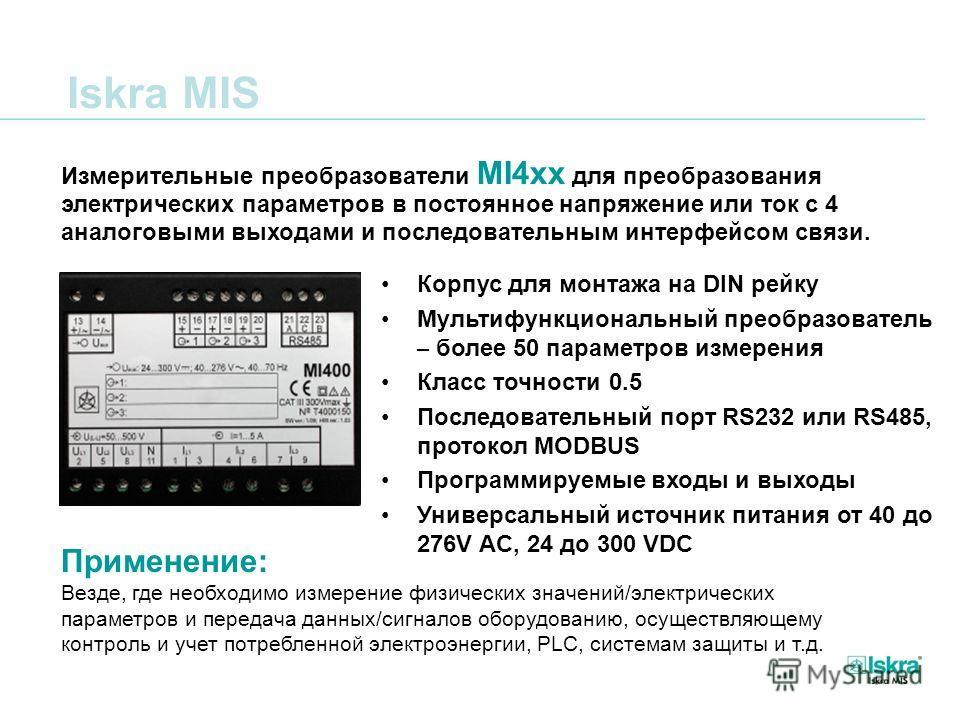 Iskra MIS Измерительные преобразователи MI4xx для преобразования электрических параметров в постоянное напряжение или ток с 4 аналоговыми выходами и последовательным интерфейсом связи. Корпус для монтажа на DIN рейку Мультифункциональный преобразоват