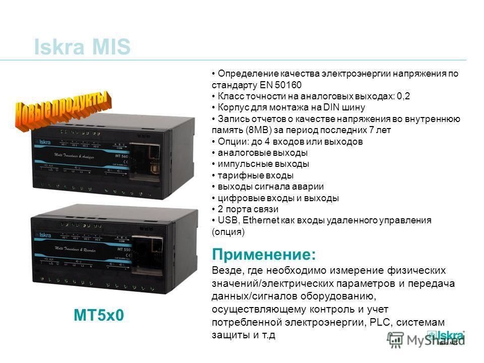 Iskra MIS Определение качества электроэнергии напряжения по стандарту EN 50160 Класс точности на аналоговых выходах: 0,2 Корпус для монтажа на DIN шину Запись отчетов о качестве напряжения во внутреннюю память (8MB) за период последних 7 лет Опции: д
