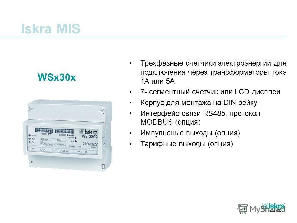 Iskra MIS Трехфазные счетчики электроэнергии для подключения через трансформаторы тока 1A или 5A 7- сегментный счетчик или LCD дисплей Корпус для монтажа на DIN рейку Интерфейс связи RS485, протокол MODBUS (опция) Импульсные выходы (опция) Тарифные в