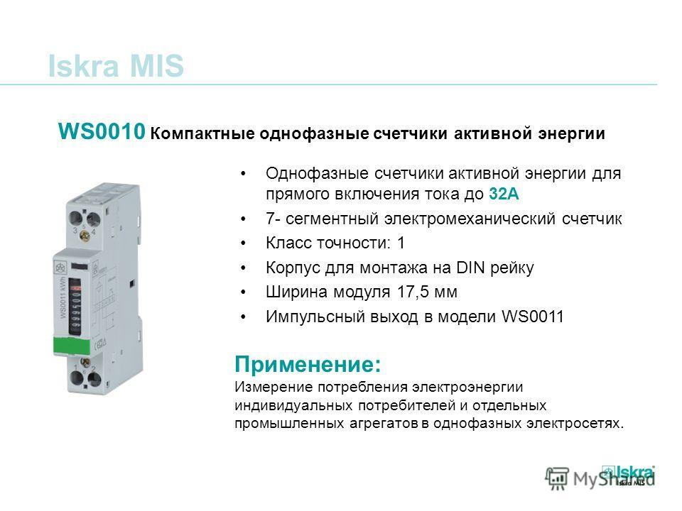 Iskra MIS WS0010 Компактные однофазные счетчики активной энергии Однофазные счетчики активной энергии для прямого включения тока до 32A 7- сегментный электромеханический счетчик Класс точности: 1 Корпус для монтажа на DIN рейку Ширина модуля 17,5 мм