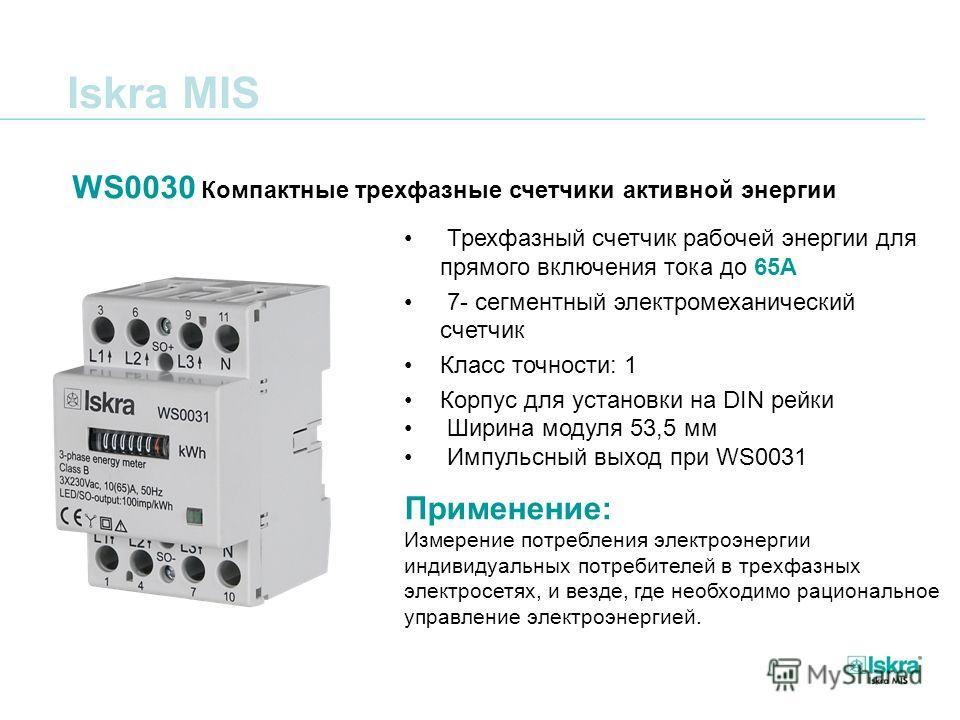 Iskra MIS WS0030 Компактные трехфазные счетчики активной энергии Трехфазный счетчик рабочей энергии для прямого включения тока до 65A 7- сегментный электромеханический счетчик Класс точности: 1 Корпус для установки на DIN рейки Ширина модуля 53,5 мм
