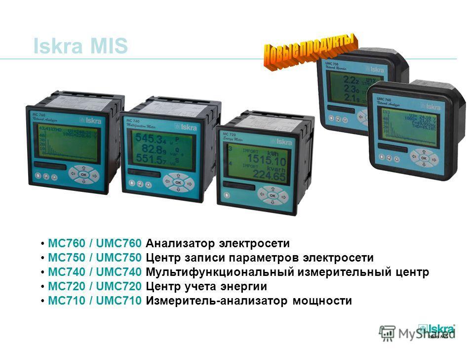 Iskra MIS MC760 / UMC760 Анализатор электросети MC750 / UMC750 Центр записи параметров электросети MC740 / UMC740 Мультифункциональный измерительный центр MC720 / UMC720 Центр учета энергии MC710 / UMC710 Измеритель-анализатор мощности