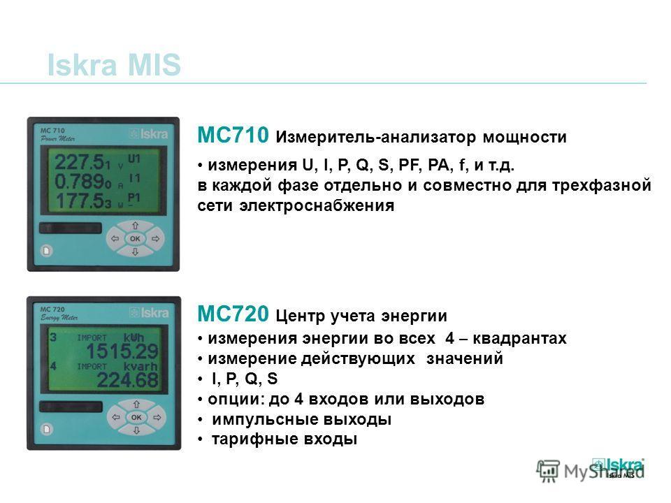 Iskra MIS MC710 Измеритель-анализатор мощности измерения U, I, P, Q, S, PF, PA, f, и т.д. в каждой фазе отдельно и совместно для трехфазной сети электроснабжения MC720 Центр учета энергии измерения энергии во всех 4 – квадрантах измерение действующих