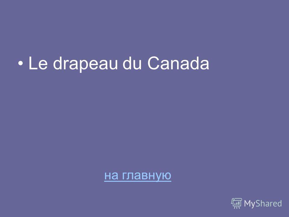 Le drapeau du Canada на главную