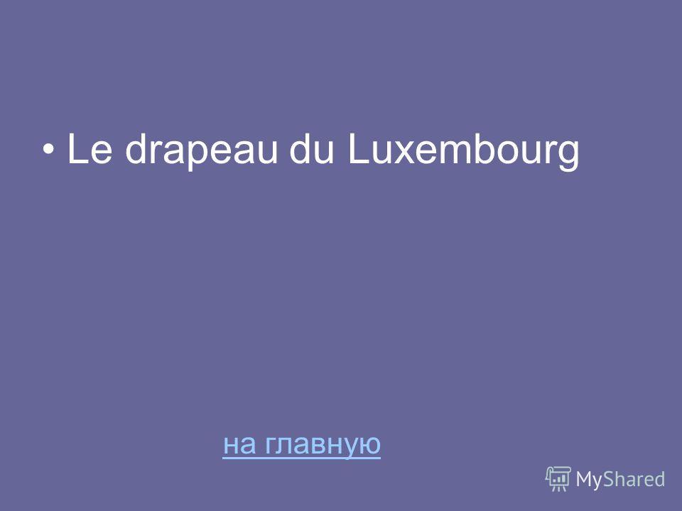 Le drapeau du Luxembourg на главную