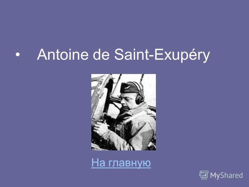 Antoine de Saint-Exupéry На главную