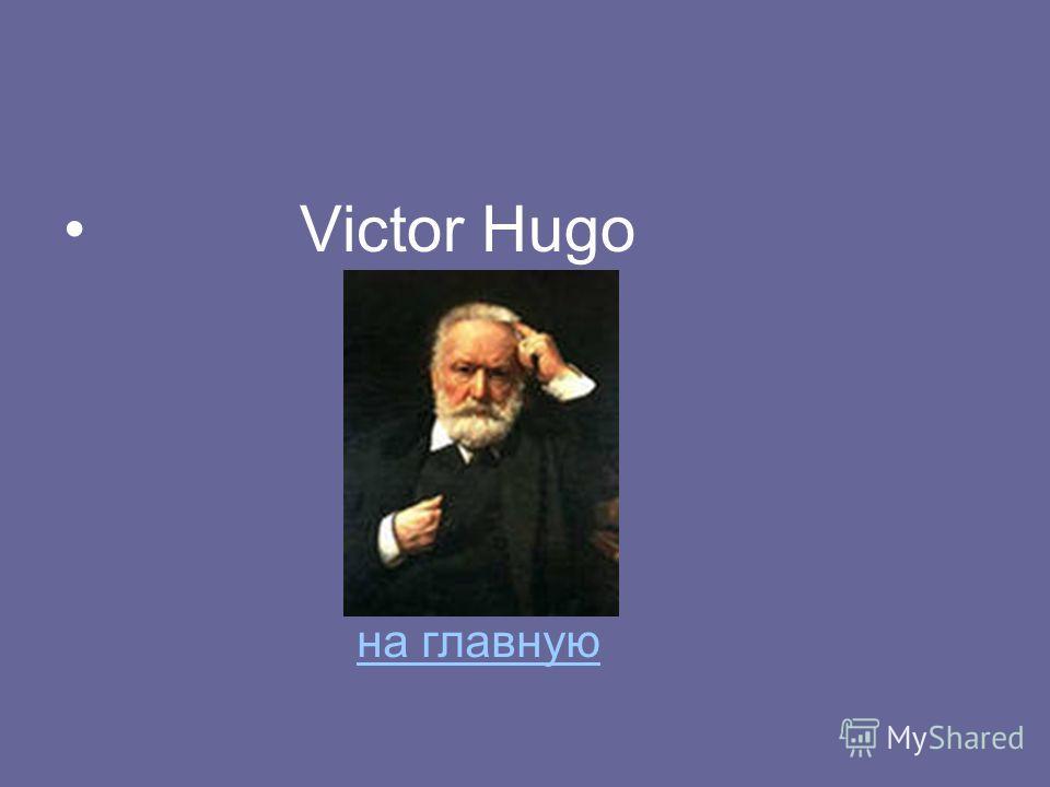 Victor Hugo на главную