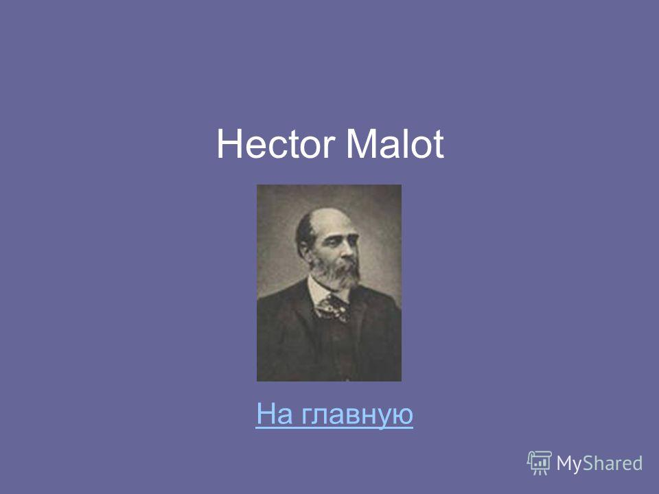 Hector Malot На главную