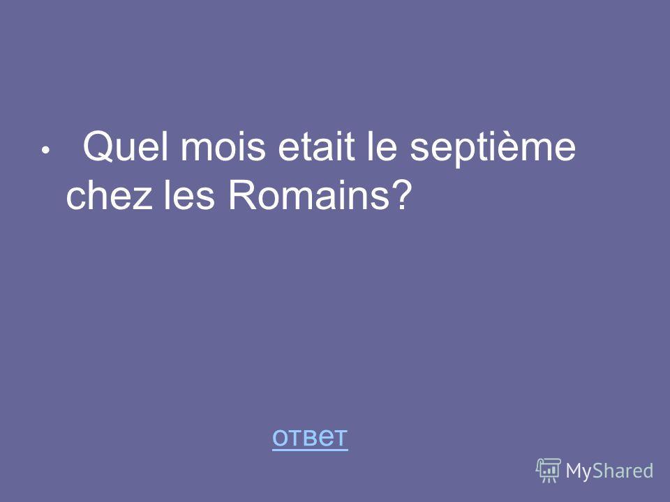 Quel mois etait le septième chez les Romains? ответ