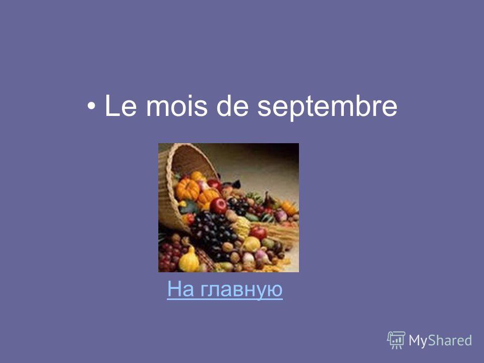 Le mois de septembre На главную
