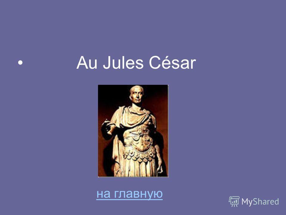 Au Jules César на главную