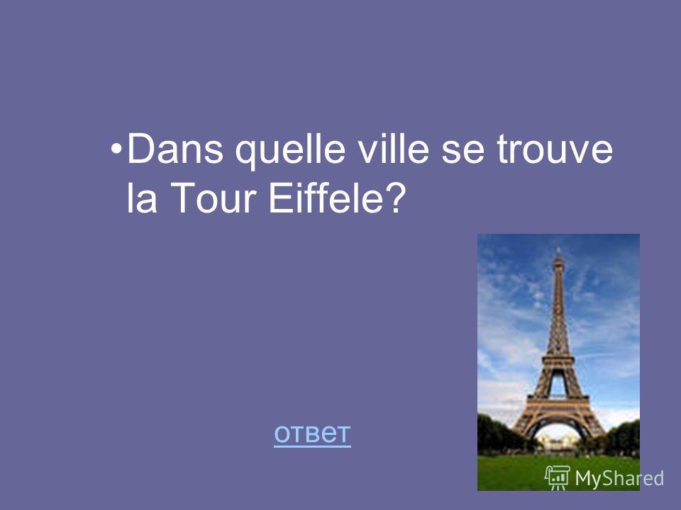 Dans quelle ville se trouve la Tour Eiffele? ответ