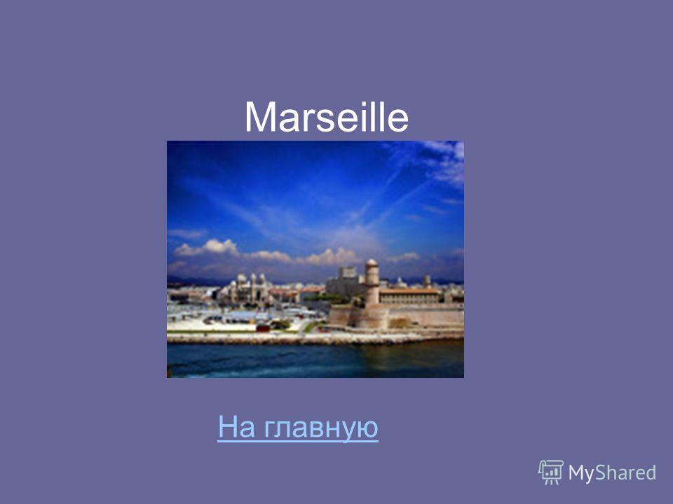 Marseille На главную