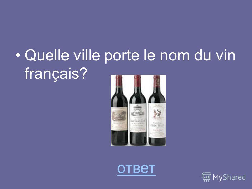 Quelle ville porte le nom du vin français? ответ