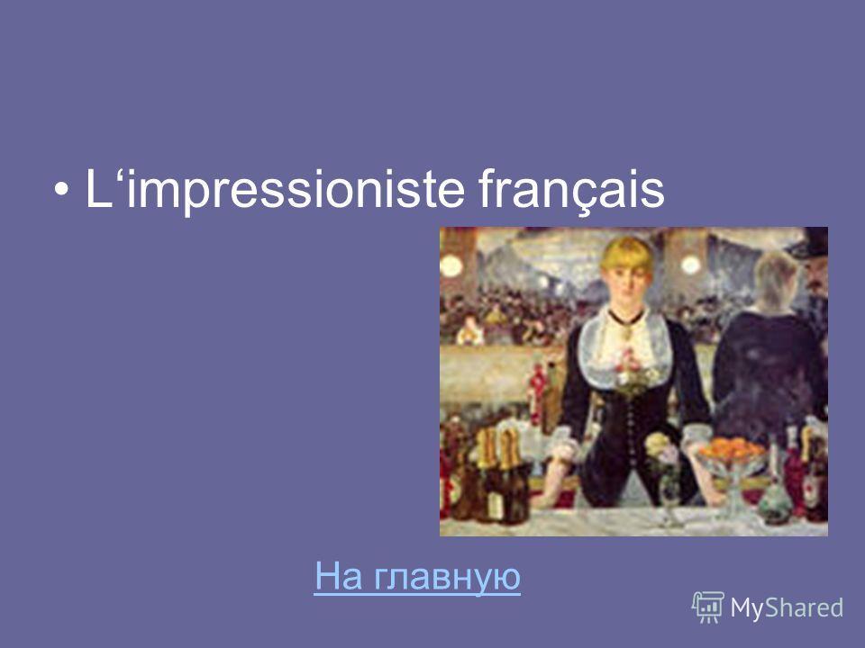 Limpressioniste français На главную