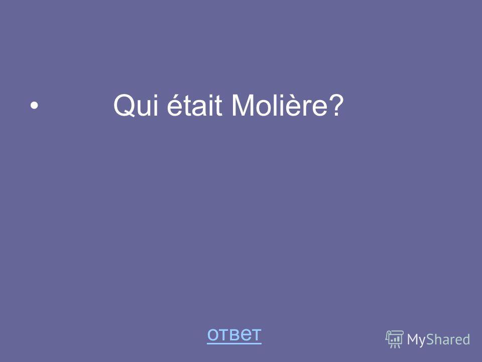 Qui était Molière? ответ