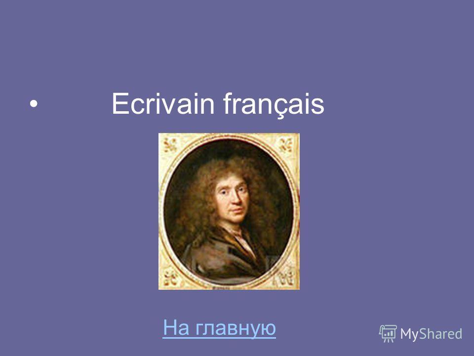 Ecrivain français На главную