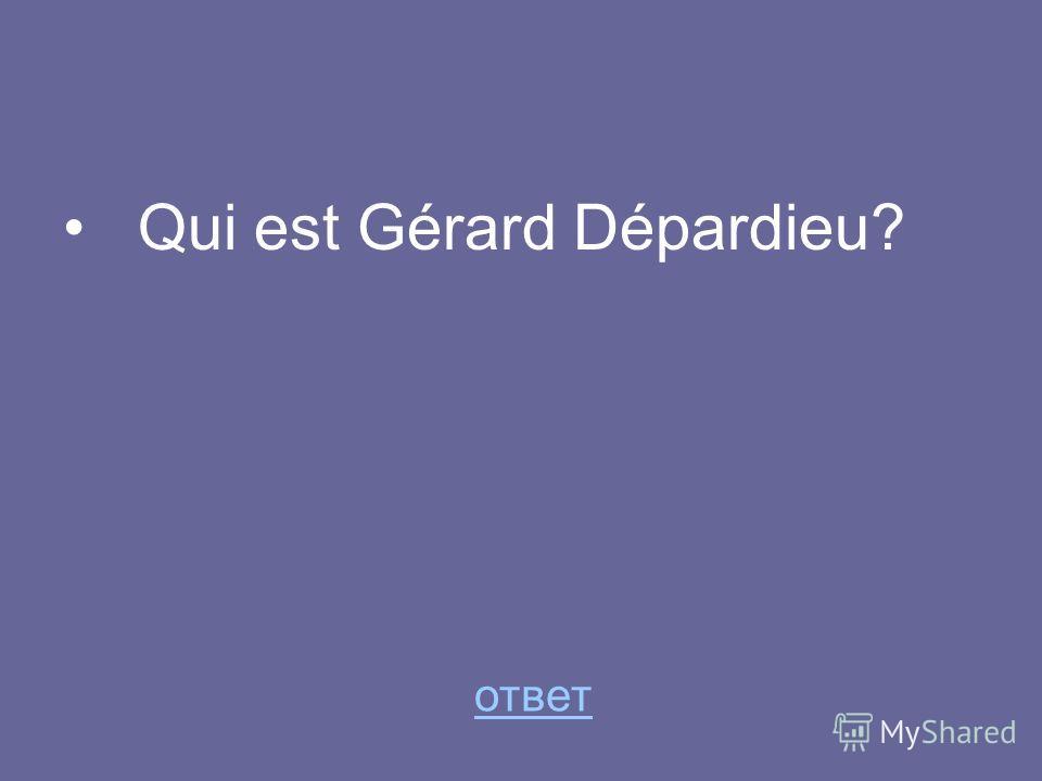Qui est Gérard Dépardieu? ответ