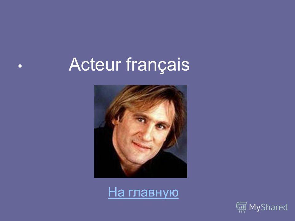 Acteur français На главную