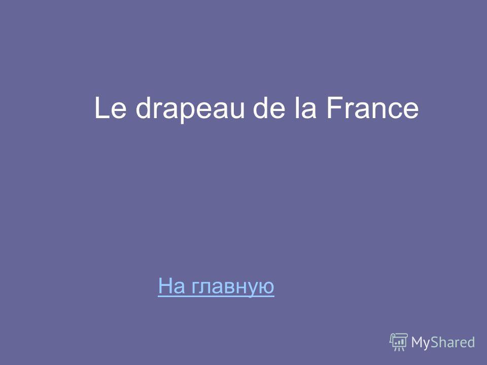 Le drapeau de la France На главную