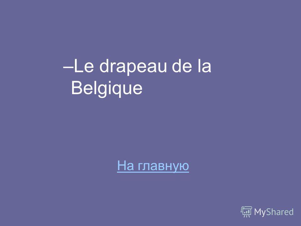 –Le drapeau de la Belgique На главную