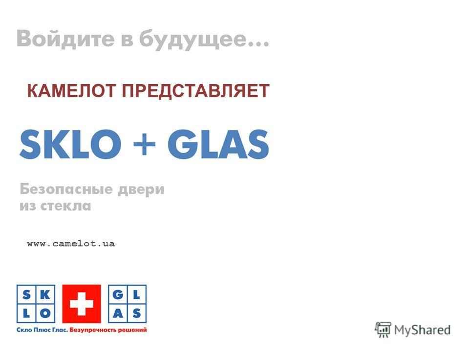 КАМЕЛОТ ПРЕДСТАВЛЯЕТ www.camelot.ua