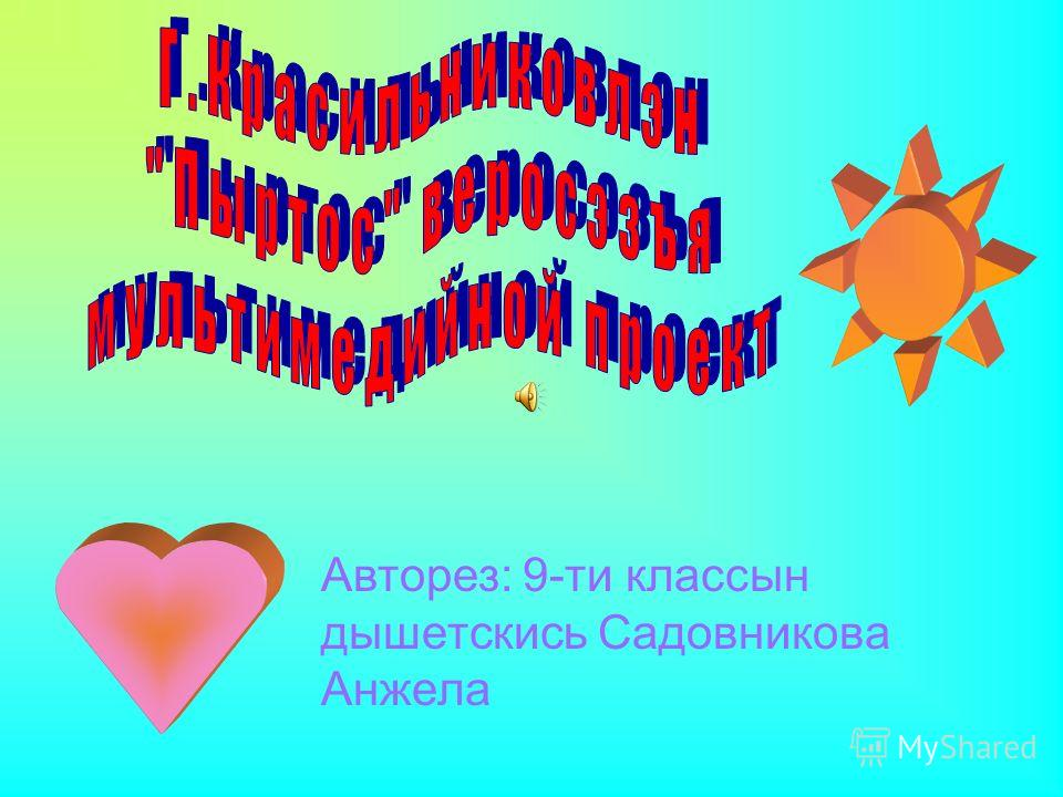 Авторез: 9-ти классын дышетскись Садовникова Анжела